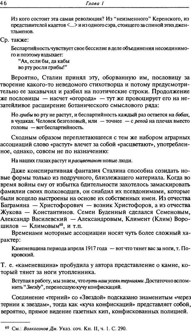 DJVU. Писатель Сталин. Вайскопф М. Я. Страница 42. Читать онлайн