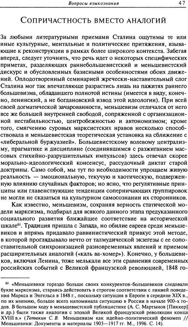 DJVU. Писатель Сталин. Вайскопф М. Я. Страница 43. Читать онлайн