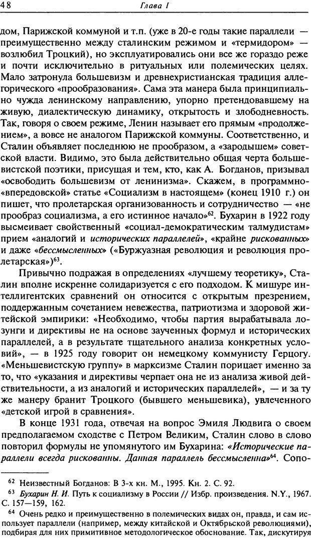 DJVU. Писатель Сталин. Вайскопф М. Я. Страница 44. Читать онлайн