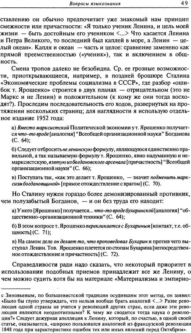 DJVU. Писатель Сталин. Вайскопф М. Я. Страница 45. Читать онлайн
