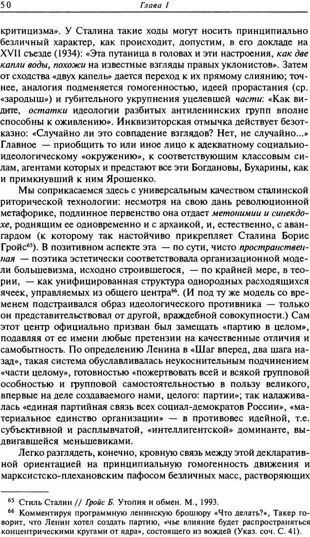 DJVU. Писатель Сталин. Вайскопф М. Я. Страница 46. Читать онлайн