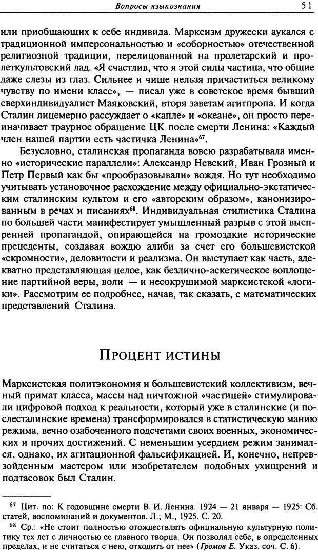 DJVU. Писатель Сталин. Вайскопф М. Я. Страница 47. Читать онлайн