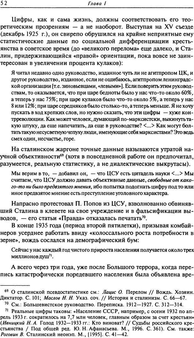 DJVU. Писатель Сталин. Вайскопф М. Я. Страница 48. Читать онлайн