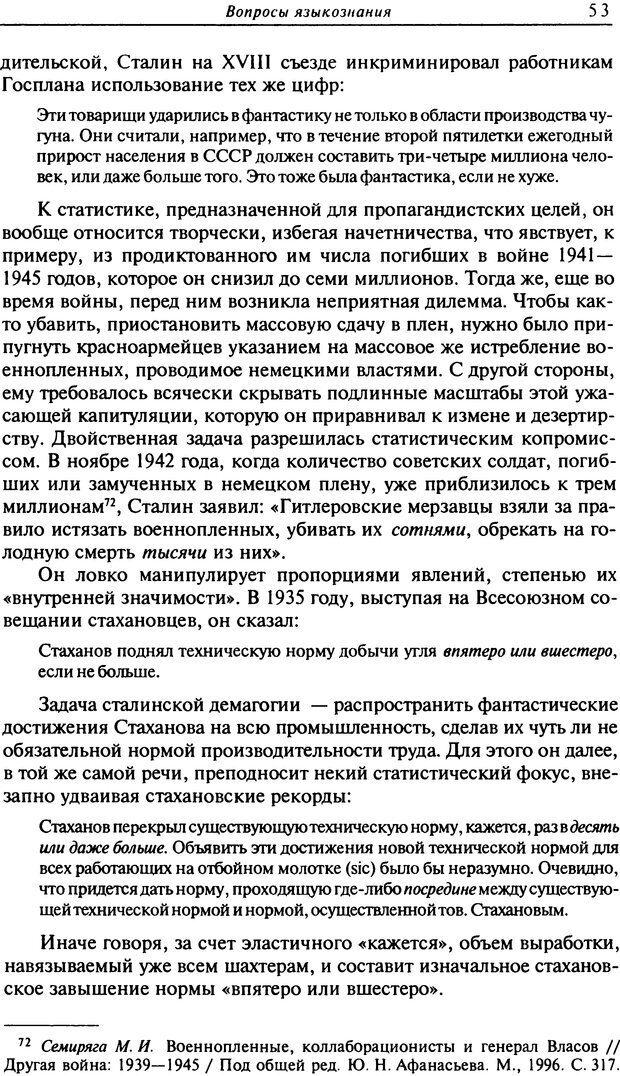 DJVU. Писатель Сталин. Вайскопф М. Я. Страница 49. Читать онлайн