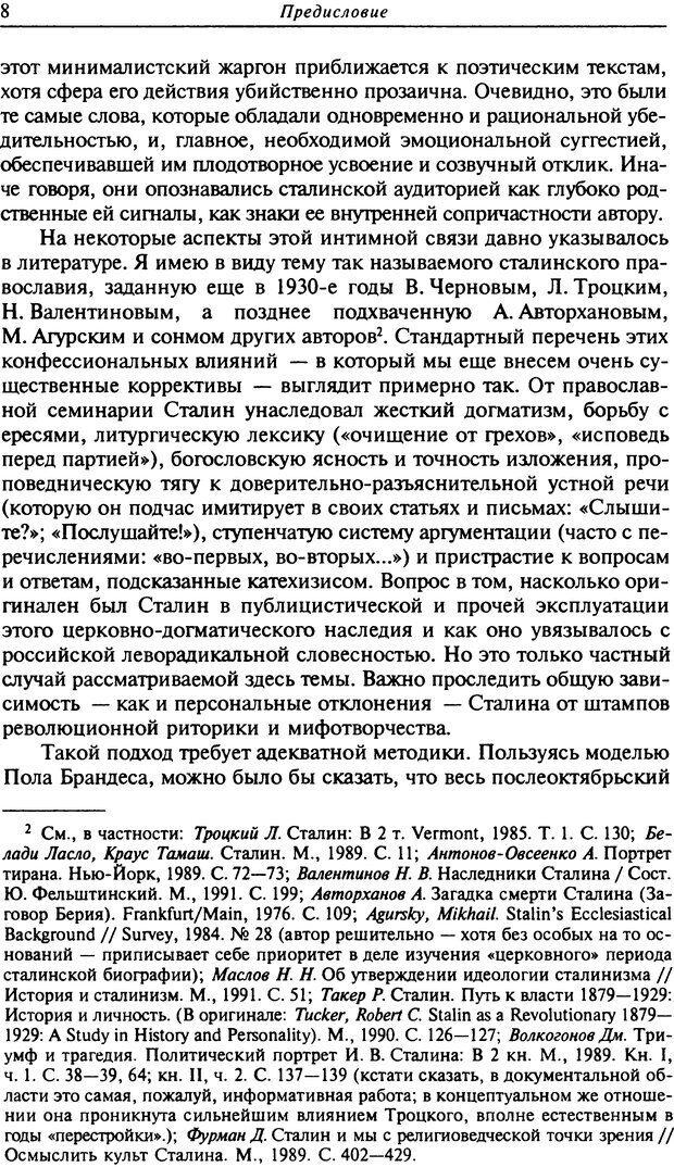 DJVU. Писатель Сталин. Вайскопф М. Я. Страница 5. Читать онлайн