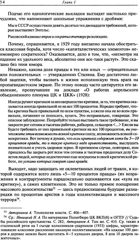 DJVU. Писатель Сталин. Вайскопф М. Я. Страница 50. Читать онлайн