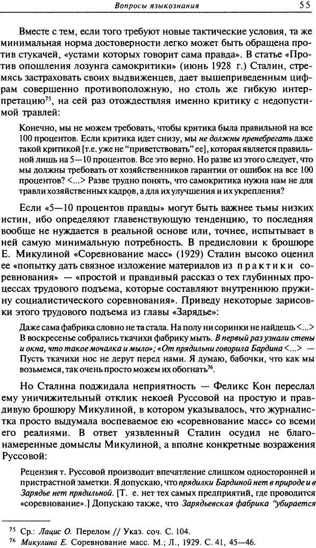 DJVU. Писатель Сталин. Вайскопф М. Я. Страница 51. Читать онлайн
