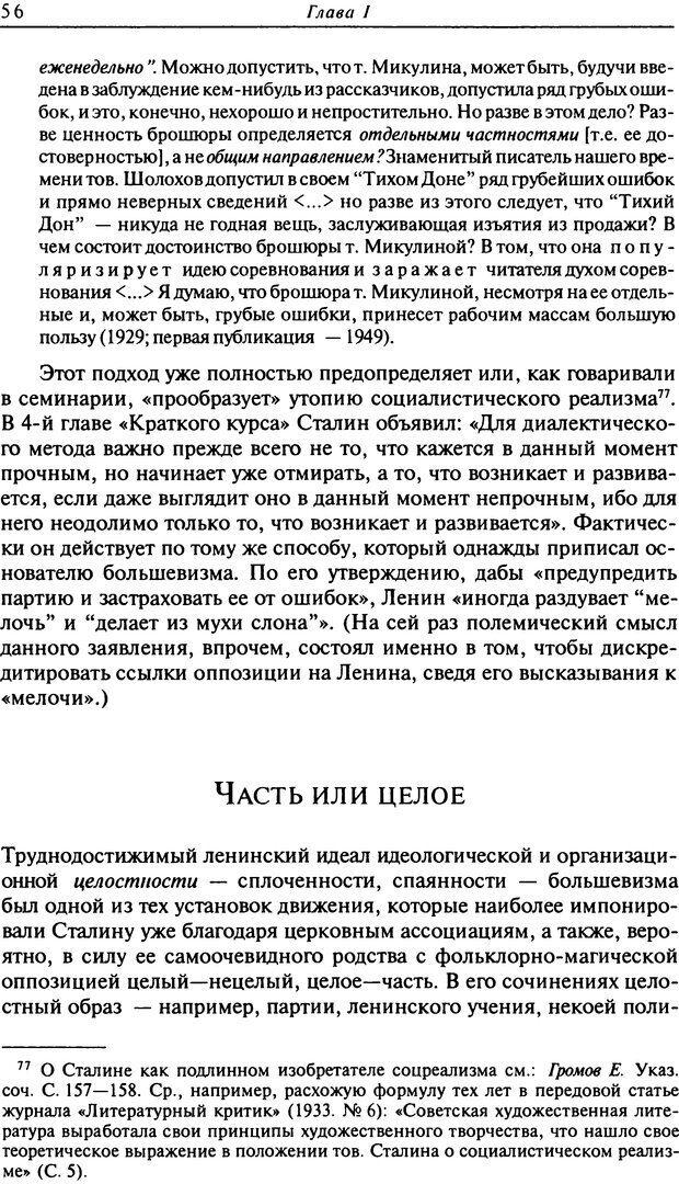 DJVU. Писатель Сталин. Вайскопф М. Я. Страница 52. Читать онлайн