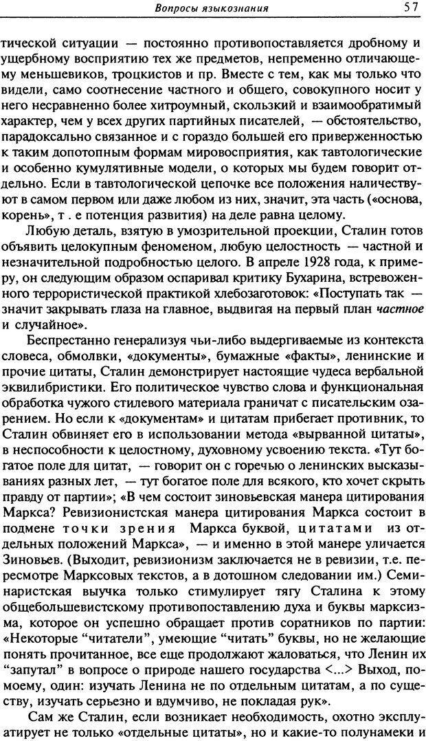 DJVU. Писатель Сталин. Вайскопф М. Я. Страница 53. Читать онлайн