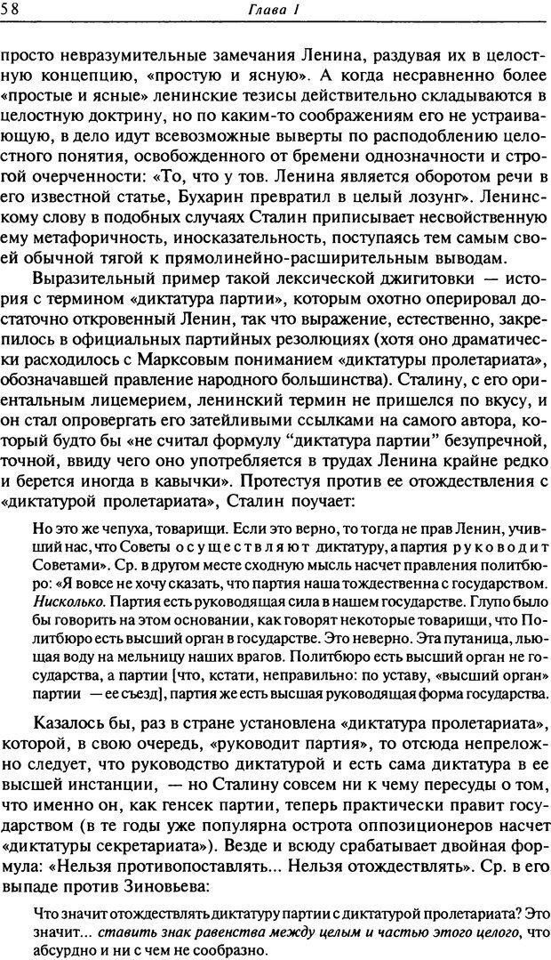 DJVU. Писатель Сталин. Вайскопф М. Я. Страница 54. Читать онлайн