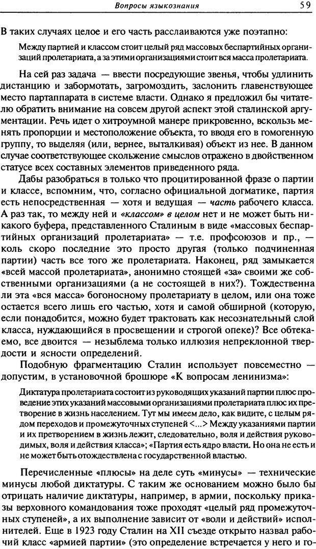 DJVU. Писатель Сталин. Вайскопф М. Я. Страница 55. Читать онлайн