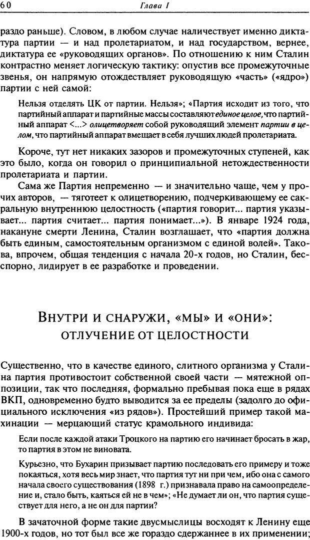 DJVU. Писатель Сталин. Вайскопф М. Я. Страница 56. Читать онлайн