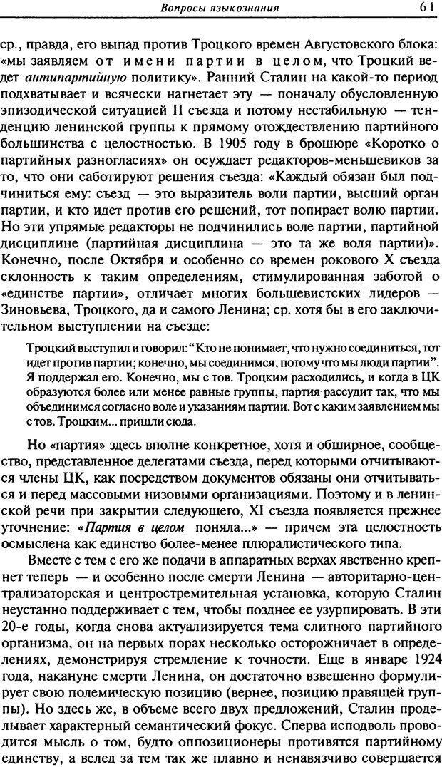 DJVU. Писатель Сталин. Вайскопф М. Я. Страница 57. Читать онлайн