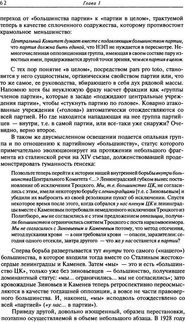 DJVU. Писатель Сталин. Вайскопф М. Я. Страница 58. Читать онлайн