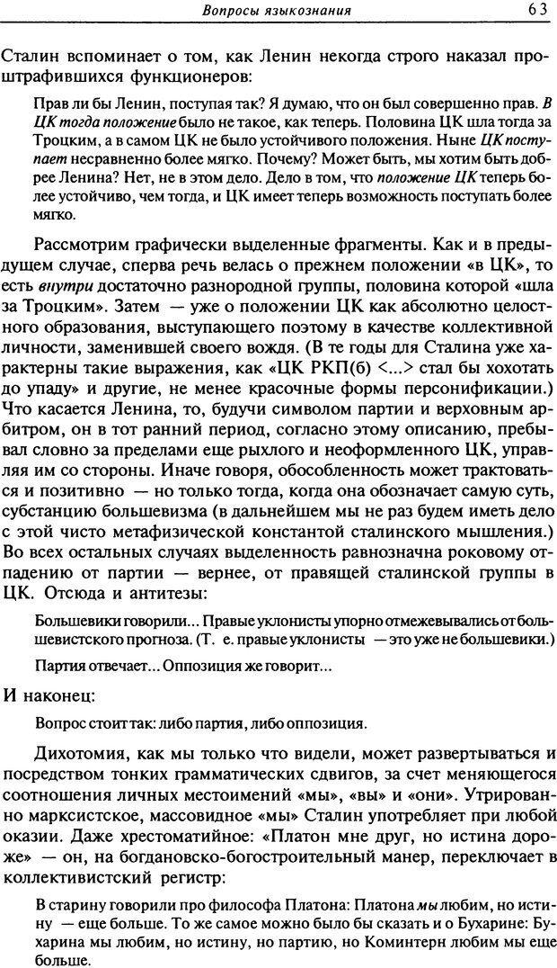 DJVU. Писатель Сталин. Вайскопф М. Я. Страница 59. Читать онлайн