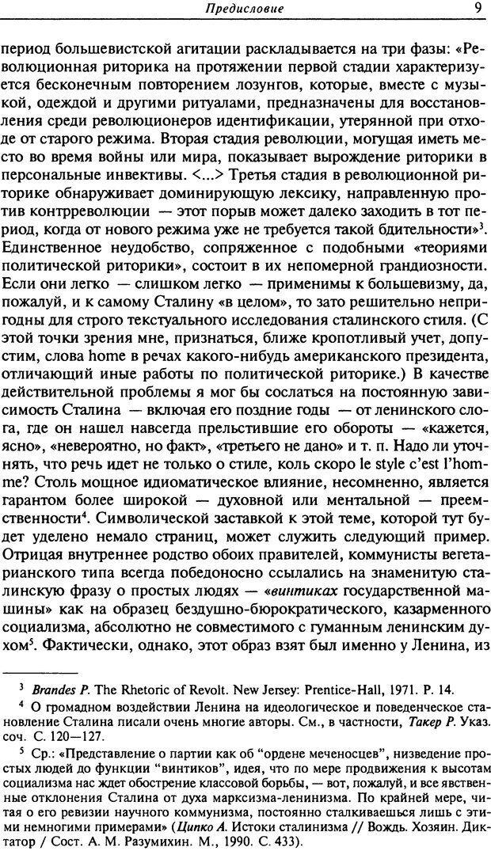 DJVU. Писатель Сталин. Вайскопф М. Я. Страница 6. Читать онлайн