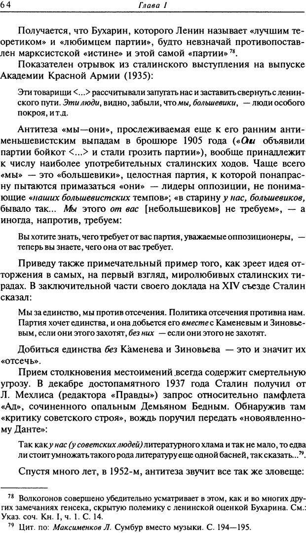 DJVU. Писатель Сталин. Вайскопф М. Я. Страница 60. Читать онлайн