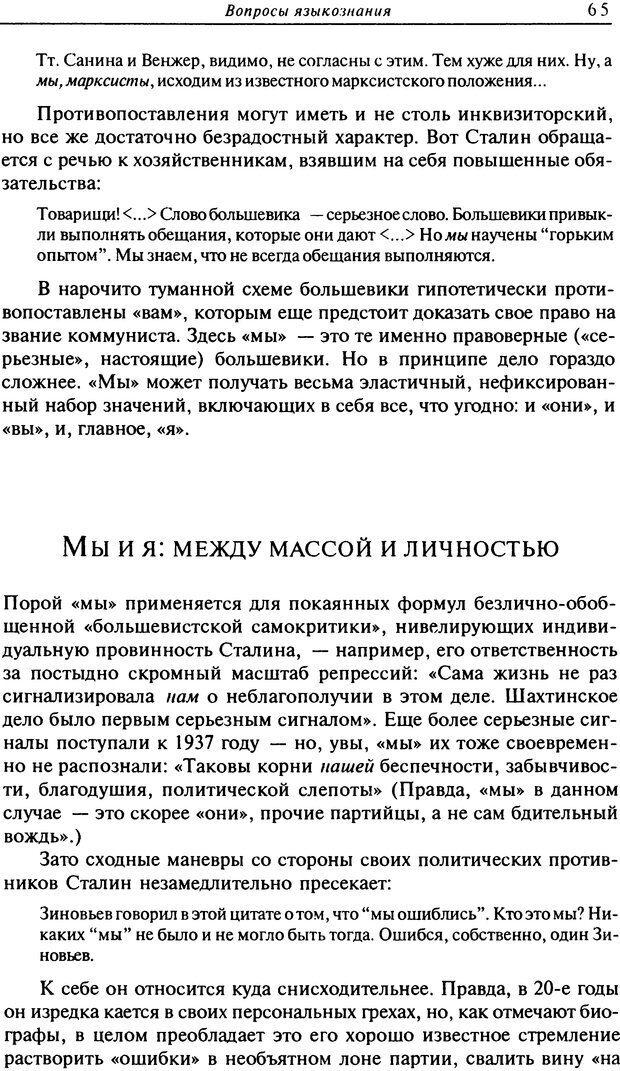 DJVU. Писатель Сталин. Вайскопф М. Я. Страница 61. Читать онлайн