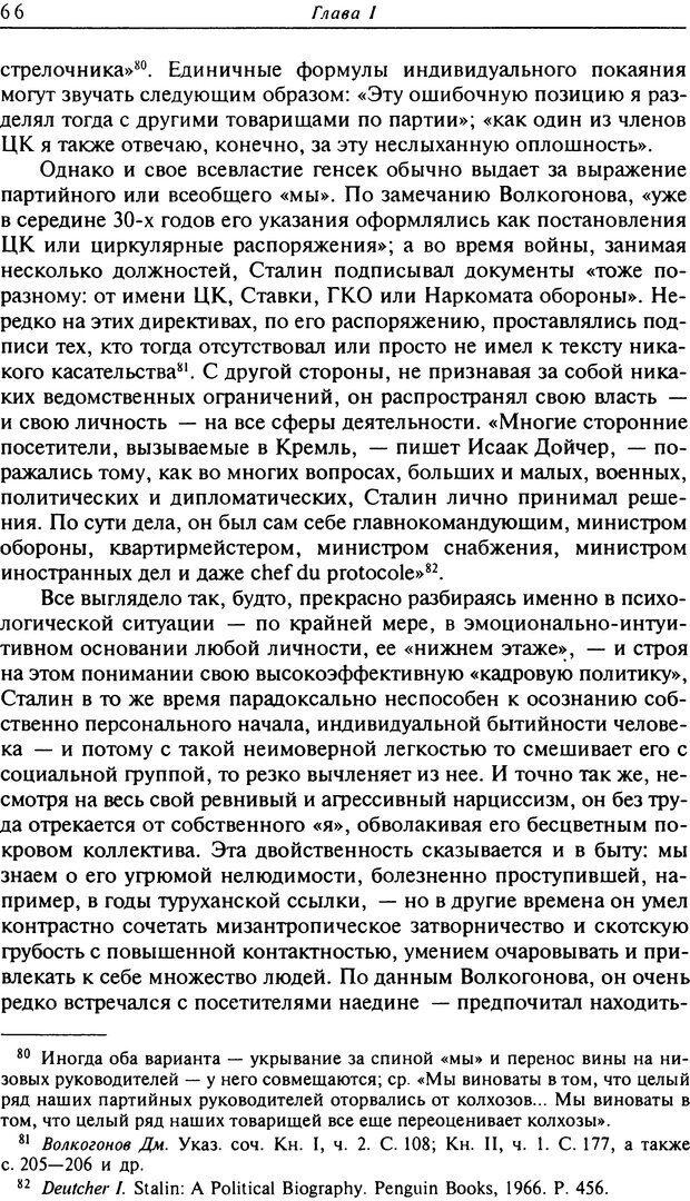 DJVU. Писатель Сталин. Вайскопф М. Я. Страница 62. Читать онлайн
