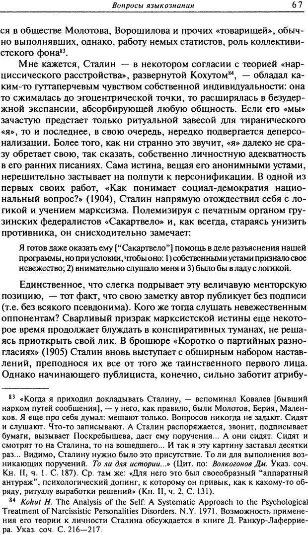 DJVU. Писатель Сталин. Вайскопф М. Я. Страница 63. Читать онлайн
