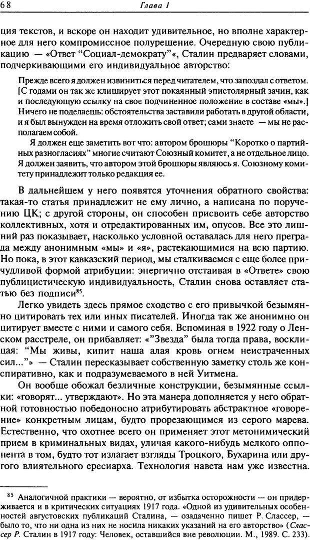 DJVU. Писатель Сталин. Вайскопф М. Я. Страница 64. Читать онлайн
