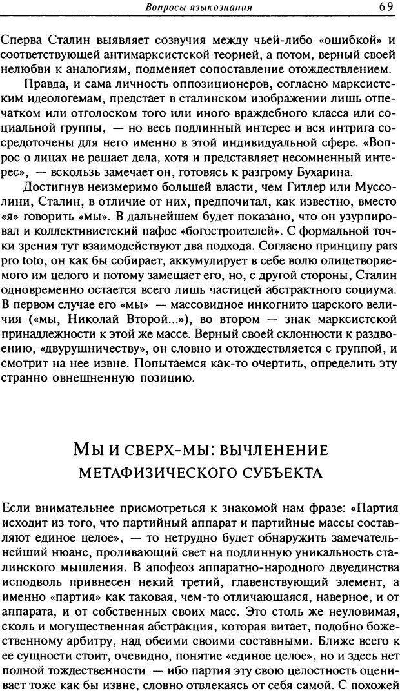 DJVU. Писатель Сталин. Вайскопф М. Я. Страница 65. Читать онлайн
