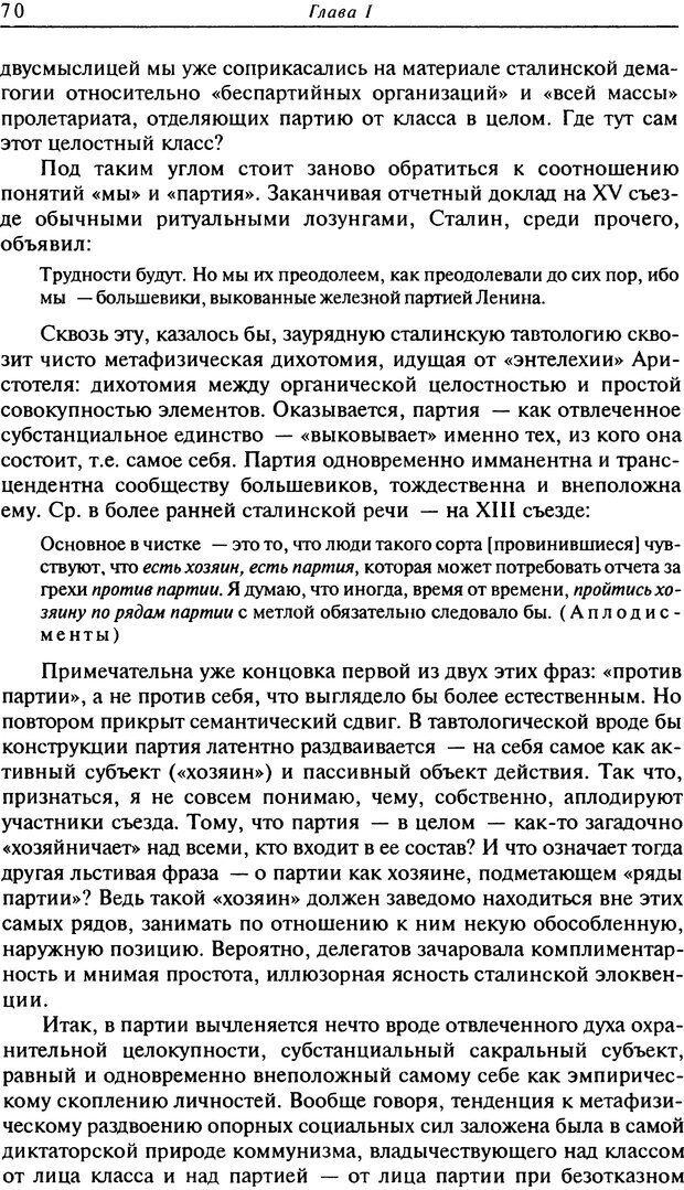 DJVU. Писатель Сталин. Вайскопф М. Я. Страница 66. Читать онлайн