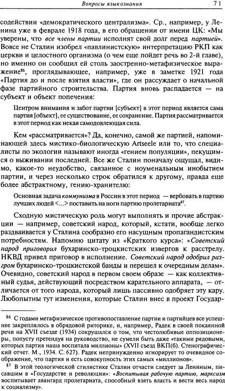 DJVU. Писатель Сталин. Вайскопф М. Я. Страница 67. Читать онлайн