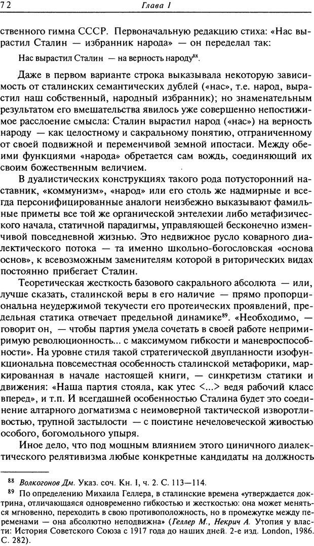 DJVU. Писатель Сталин. Вайскопф М. Я. Страница 68. Читать онлайн
