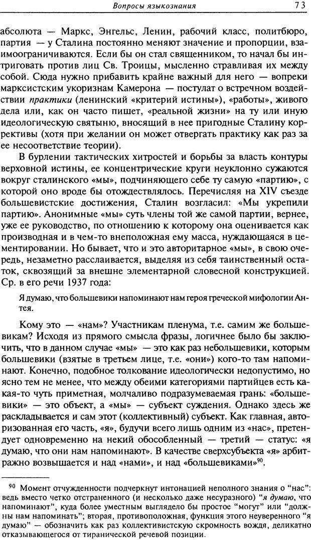 DJVU. Писатель Сталин. Вайскопф М. Я. Страница 69. Читать онлайн