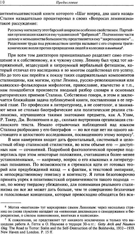 DJVU. Писатель Сталин. Вайскопф М. Я. Страница 7. Читать онлайн