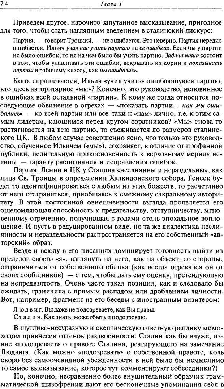 DJVU. Писатель Сталин. Вайскопф М. Я. Страница 70. Читать онлайн