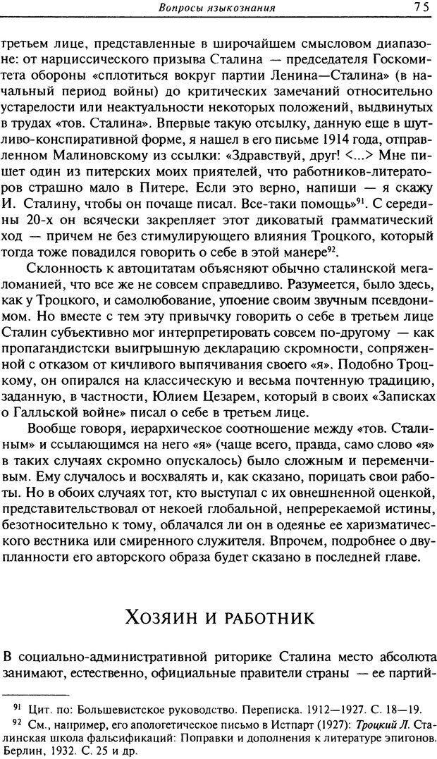 DJVU. Писатель Сталин. Вайскопф М. Я. Страница 71. Читать онлайн