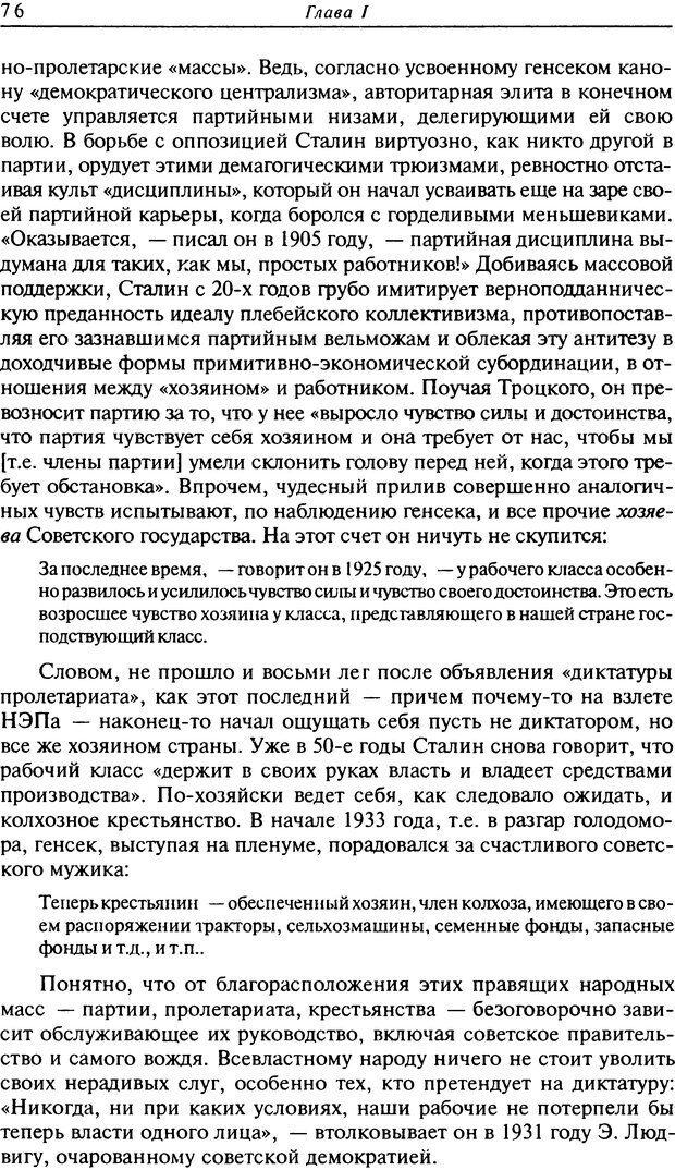 DJVU. Писатель Сталин. Вайскопф М. Я. Страница 72. Читать онлайн