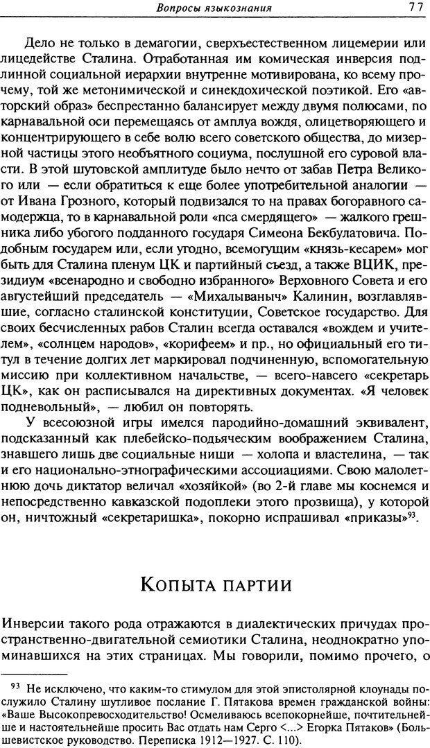 DJVU. Писатель Сталин. Вайскопф М. Я. Страница 73. Читать онлайн