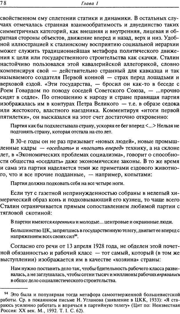 DJVU. Писатель Сталин. Вайскопф М. Я. Страница 74. Читать онлайн