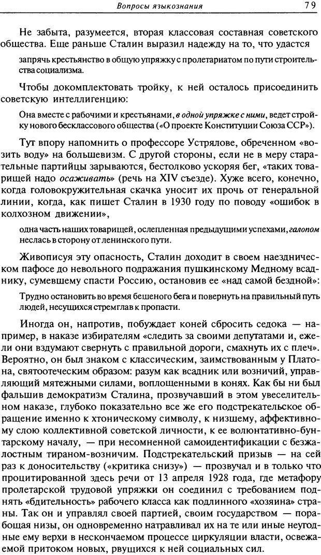 DJVU. Писатель Сталин. Вайскопф М. Я. Страница 75. Читать онлайн