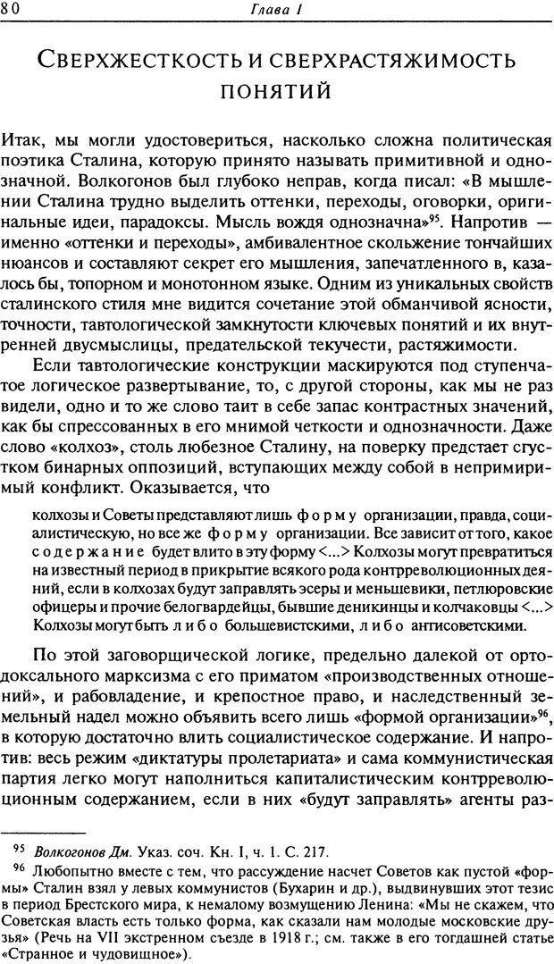 DJVU. Писатель Сталин. Вайскопф М. Я. Страница 76. Читать онлайн