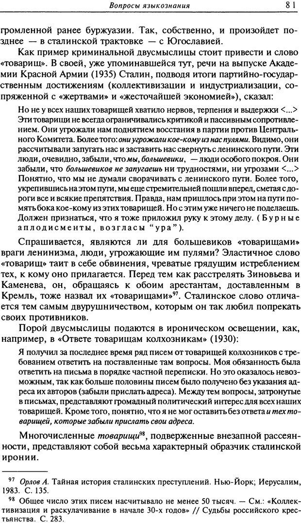 DJVU. Писатель Сталин. Вайскопф М. Я. Страница 77. Читать онлайн