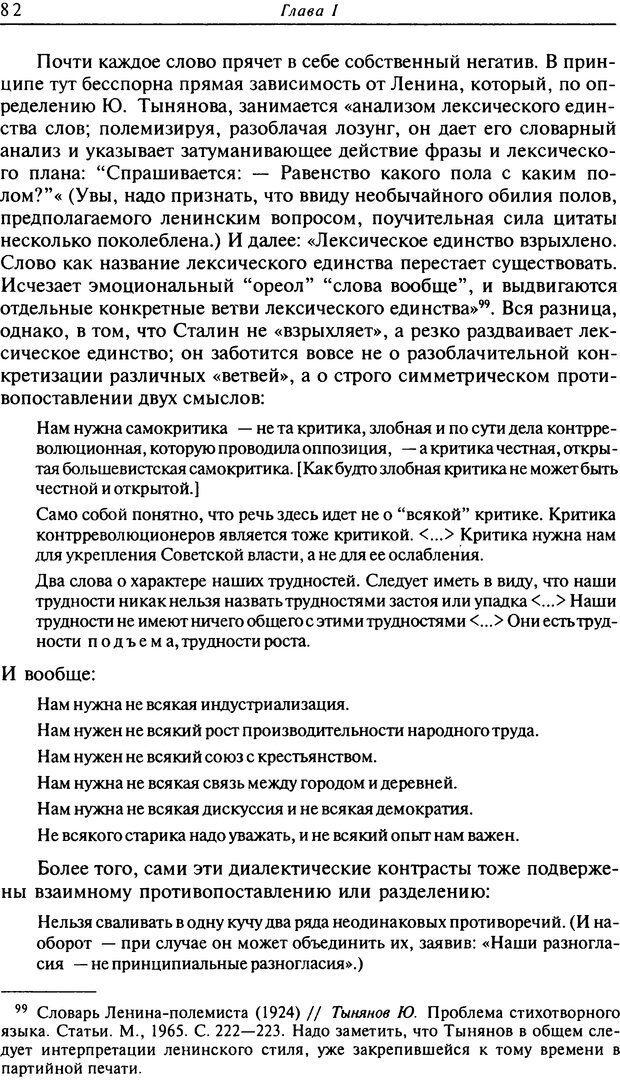 DJVU. Писатель Сталин. Вайскопф М. Я. Страница 78. Читать онлайн