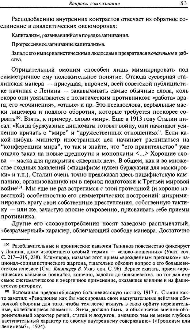 DJVU. Писатель Сталин. Вайскопф М. Я. Страница 79. Читать онлайн