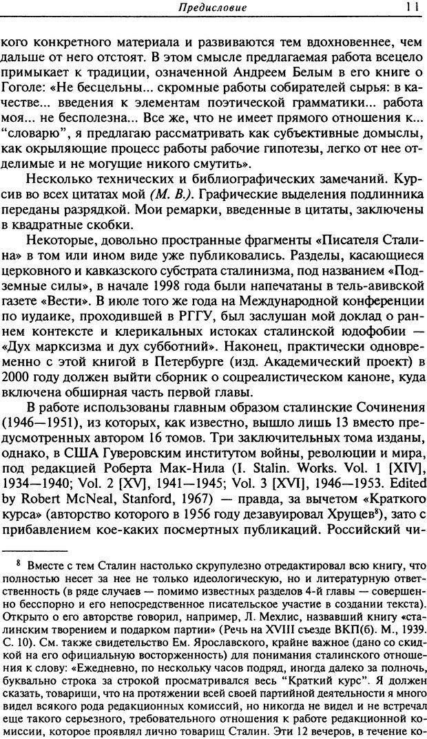DJVU. Писатель Сталин. Вайскопф М. Я. Страница 8. Читать онлайн