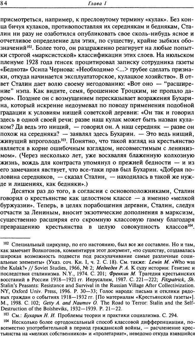 DJVU. Писатель Сталин. Вайскопф М. Я. Страница 80. Читать онлайн