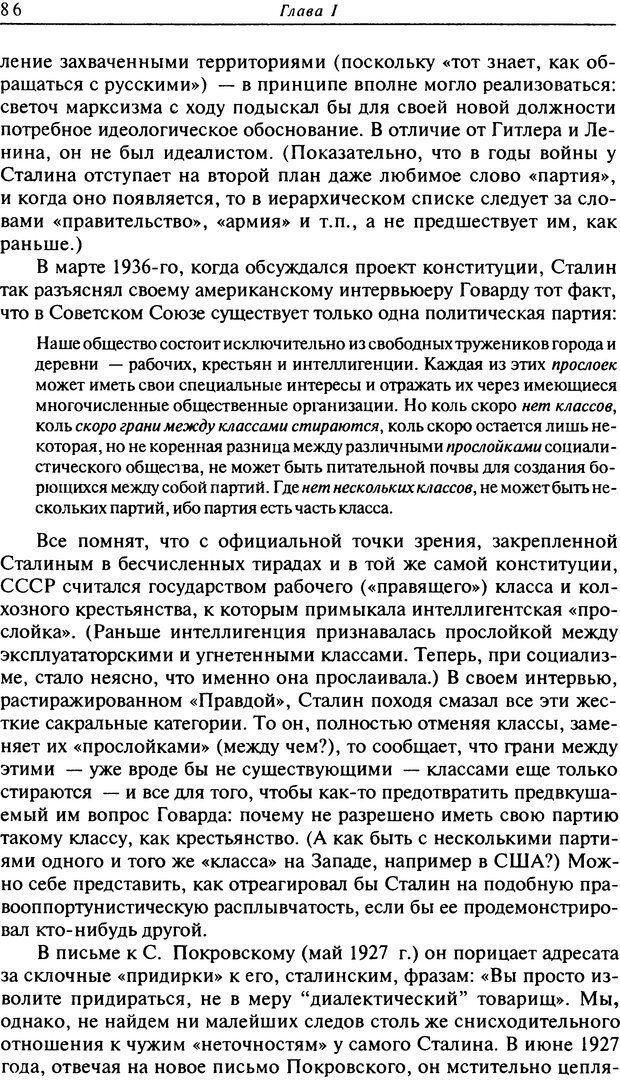 DJVU. Писатель Сталин. Вайскопф М. Я. Страница 82. Читать онлайн