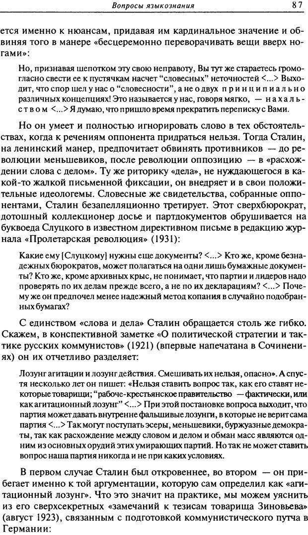 DJVU. Писатель Сталин. Вайскопф М. Я. Страница 83. Читать онлайн