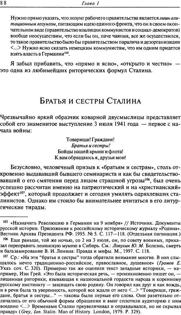 DJVU. Писатель Сталин. Вайскопф М. Я. Страница 84. Читать онлайн