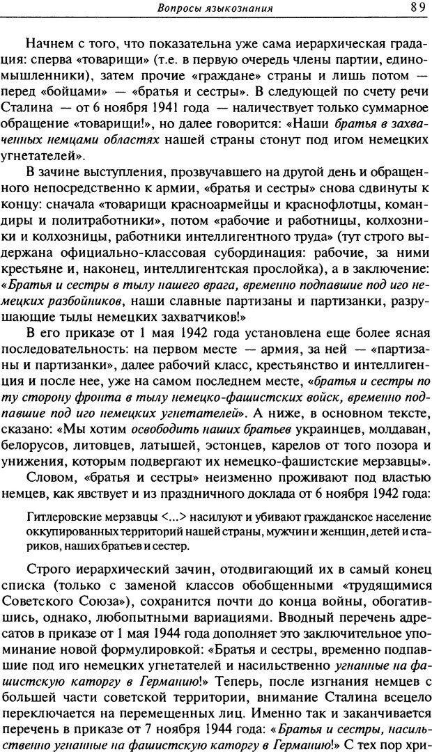 DJVU. Писатель Сталин. Вайскопф М. Я. Страница 85. Читать онлайн
