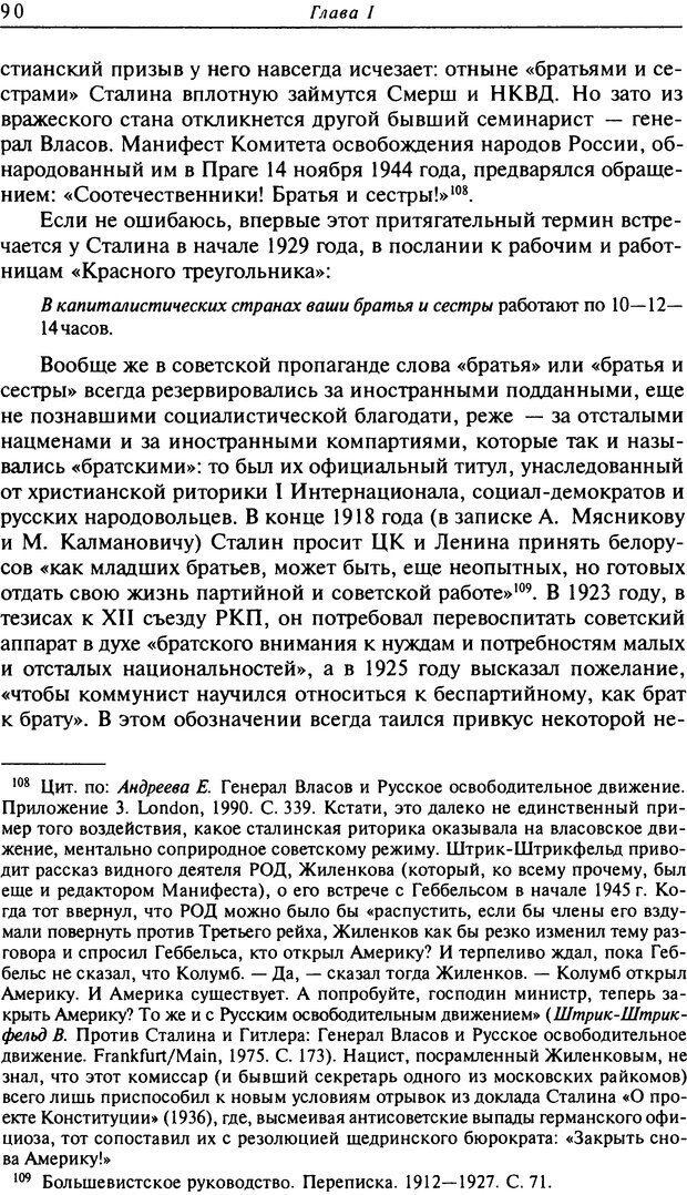 DJVU. Писатель Сталин. Вайскопф М. Я. Страница 86. Читать онлайн