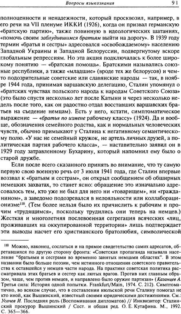 DJVU. Писатель Сталин. Вайскопф М. Я. Страница 87. Читать онлайн