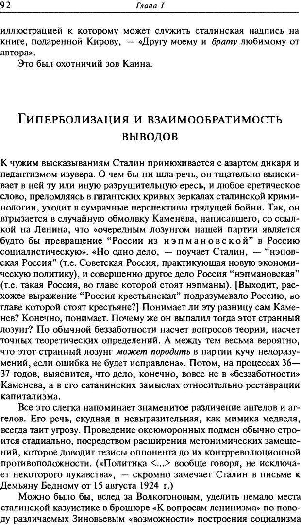 DJVU. Писатель Сталин. Вайскопф М. Я. Страница 88. Читать онлайн